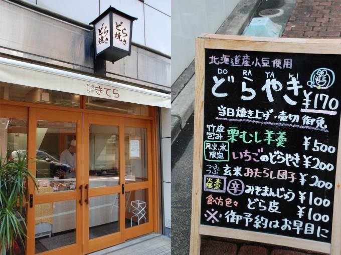 """神田のどら焼き専門店""""きてら""""の外観"""