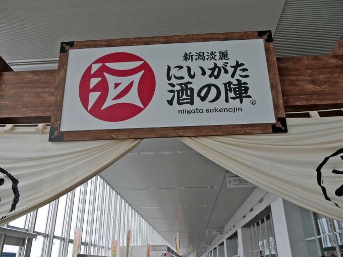 「新潟淡麗・にいがた酒の陣」の看板の写真