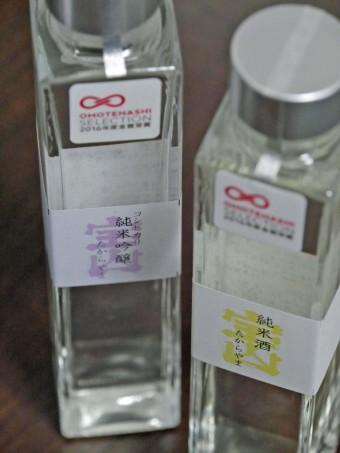 四角のボトルがおしゃれな日本酒、宝山酒造の「ひと飲み酒」のシリーズの写真2