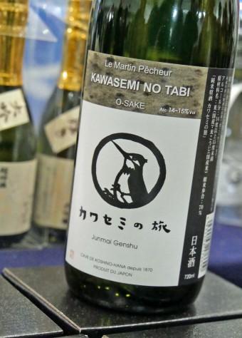 ショコラに合う日本酒、越の華酒造の「カワセミの旅」の写真