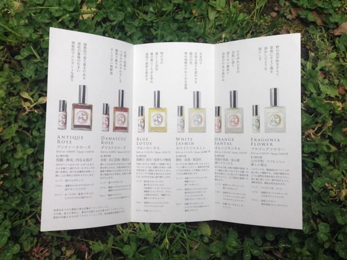 Bio Perfume(ビオパフューム)の香水ラインナップ