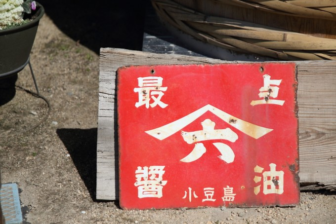 ヤマロク醤油の赤い看板