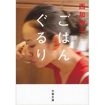 「ごはんぐるり」西加奈子・著(エッセイ)