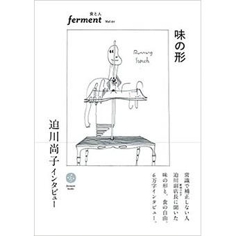 「味の形 迫川尚子インタビュー  ferment vol.01」迫川尚子/ よ・著(インタビュー集)