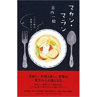 「マカン・マラン - 二十三時の夜食カフェ」古内一絵・著(小説)