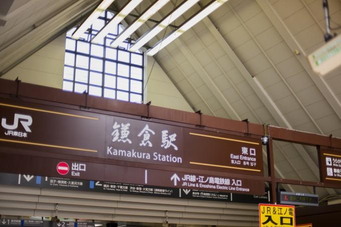 JR鎌倉駅の東口の看板プレート