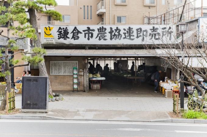 鎌倉農協連卸売所の入口の写真