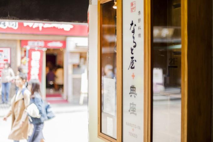 鎌倉で採れた野菜を最大限に味い尽くせる店「なると屋+典座」