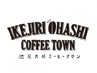 コーヒー好きは行ってみよう!個性あふれるショップが集まる「池尻大橋コーヒータウン」