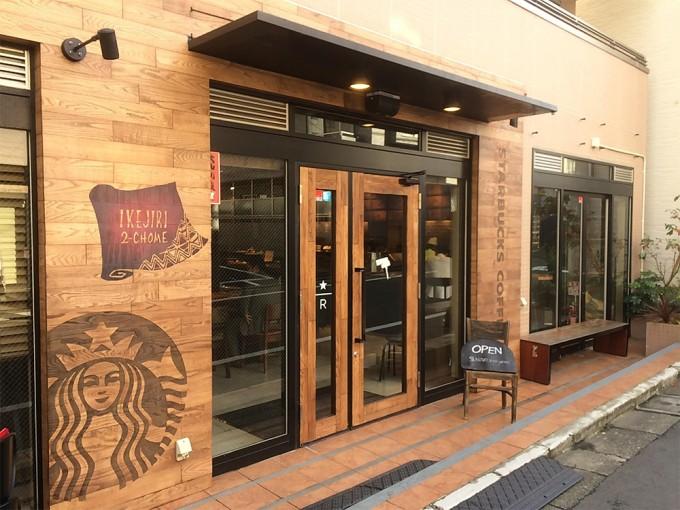 カフェ「STARBUCKS COFFEE(スターバックスコーヒー)池尻2丁目店」の外観写真