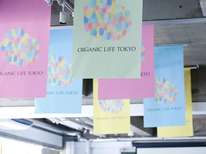 「ORGANIC LIFE TOKYO(オーガニックライフトーキョー)」