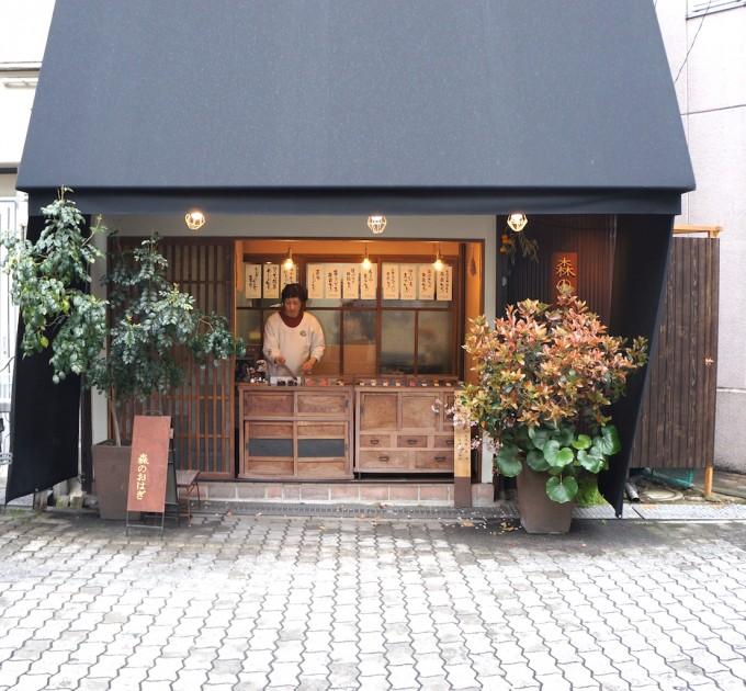 おはぎ専門店「森のおはぎ」(大阪府豊中市)の外観