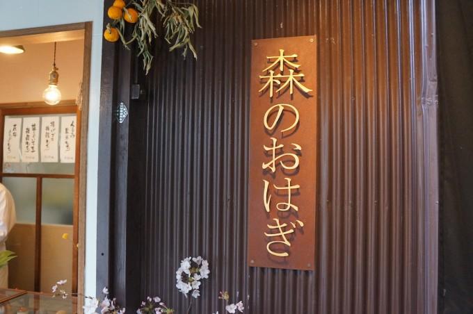 大阪府豊中市のおはぎ専門店「森のおはぎ」の看板
