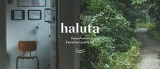"""「haluta(ハルタ)」の""""引き継がれる家具""""をあなたのおうちにも"""
