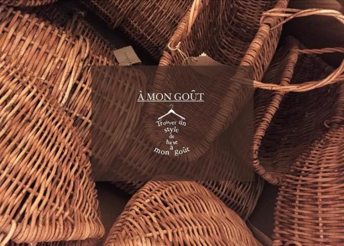 アモングのバスケットに使用されるアラログ(籐)素材