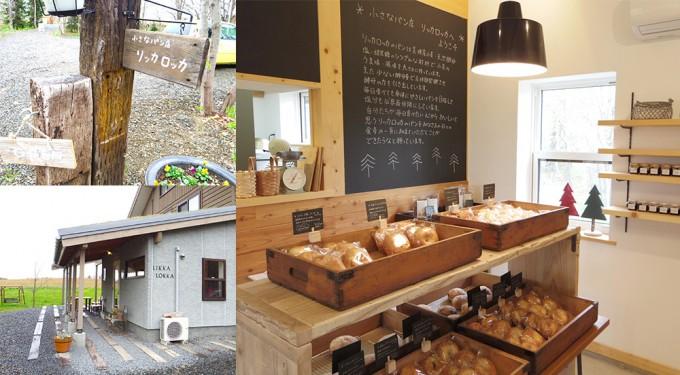 小さなパン店「リッカロッカ」の店内の写真
