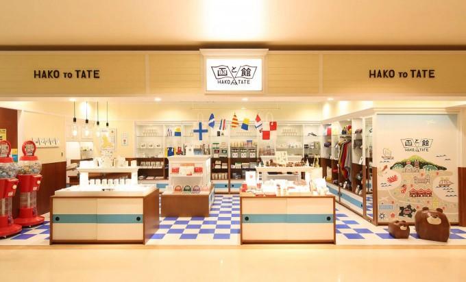 函館空港 にある「函と館(はことたて)」の「函缶」とは?