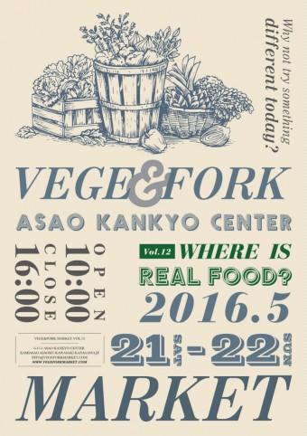 マクロビやオーガニック食品が並ぶ野外マルシェ「Vege&Fork Market」