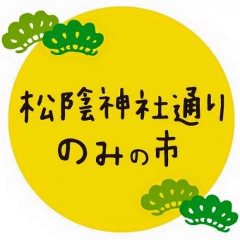 松陰神社前で開かれる、月に一度のマーケット「松陰神社通りのみの市」へ出かけよう