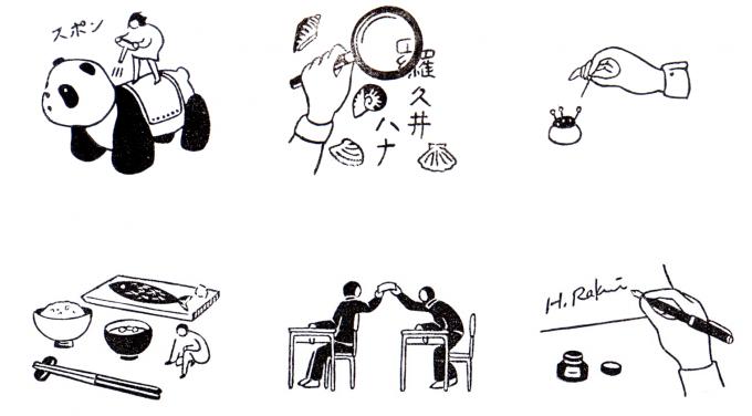 羅久井ハナの可愛い絵ハンコ6種