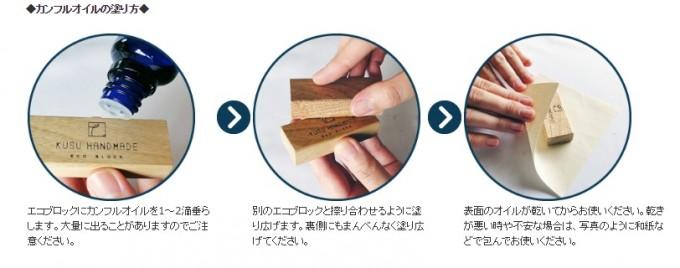ECOなクスノキ雑貨「KUSU HANDMADE」の使い方