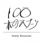 ファミリーレストラン「100本のスプーン」のロゴ画像