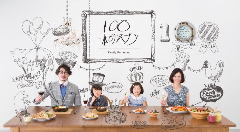 100 本 の スプーン 100本のスプーン TACHIKAWA