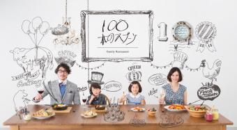 ファミリーレストラン「100本のスプーン FUTAKOTAMAGAWA」で過ごす幸福な時間
