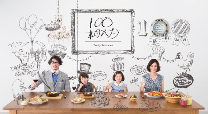 「100本のスプーン FUTAKOTAMAGAWA」