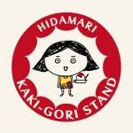 HIDAMARI KAKI-GORI STAND