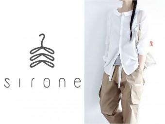 白を取り入れた大人シンプルなコーディネートを提案する「sirone」