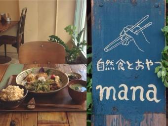 沖縄で採れるオーガニック野菜の魅力を感じる。那覇市のヴィーガンカフェ「自然食とおやつ mana」
