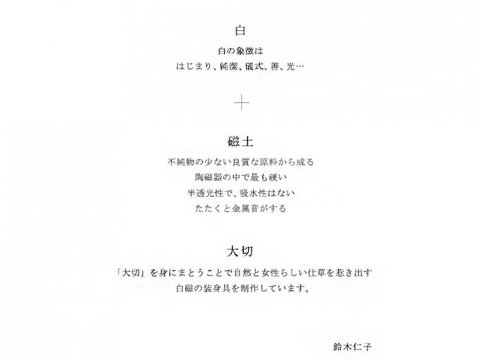 「KIMIKO SUZUKI(キミコスズキ)」による白磁の美しさを引き立てる繊細な手仕事