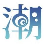 潮工房ロゴ