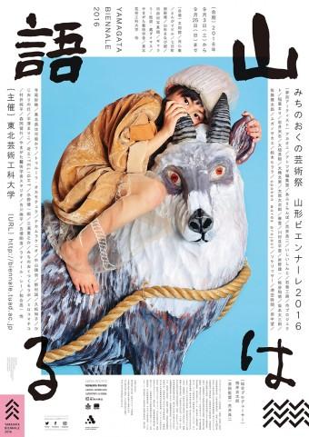 みちのおくの芸術祭 山形ビエンナーレ2016ポスター
