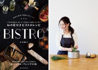"""""""日常のおいしさ""""が詰まったレシピ本。小川奈々さんの『私の星付きビストロレシピ』"""