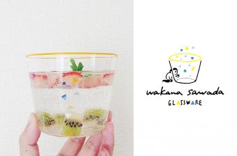 澄んだ透明感に心くすぐるデザイン。ガラス作家・澤田 和香奈さんがうつわの中に奏でる色