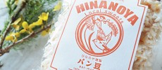 愛媛県西条市丹原町のポン菓子、パン豆、ひなのや
