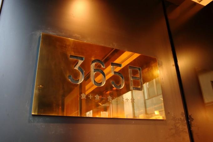 代々木八幡の人気ベーカリー「365日」の独創性溢れるパン屋