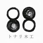 トナリ木工のロゴ