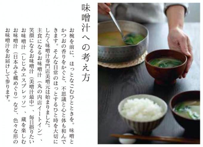 お味噌汁専門店の「美噌元(ミソゲン)」のお味噌汁への思い