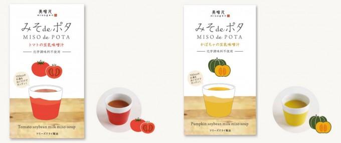 ポタージュスープのようなお味噌汁「みそdeポタ」