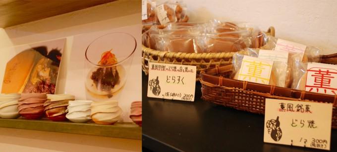 谷根千の「和菓子 薫風」の「どら焼き」や「どらすく」が並ぶ店内の写真