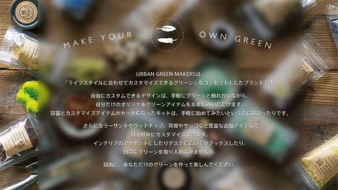 「URBAN GREEN MAKERS」とは