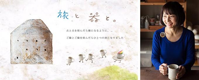 林彩子さんの企画展「旅と器と。」