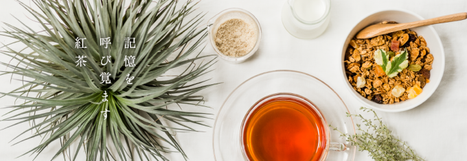 LADDERS TEA COMPANY(ラダーズティーカンパニー)の紅茶と、茶葉