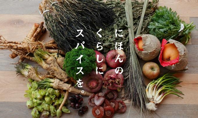野菜やスパイス数種類