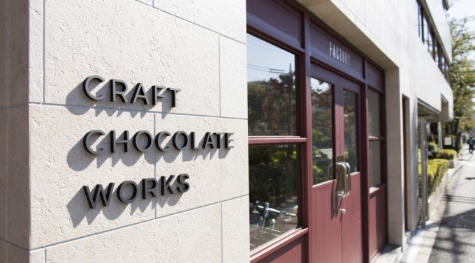 CRAFT CHOCOLATE WORKS(クラフトチョコレートワークス)の店舗外観