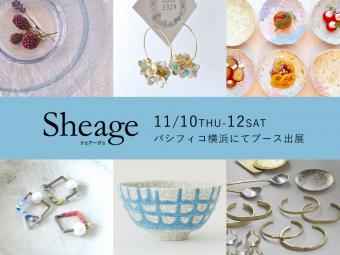 抽選で入場券プレゼントも!ハンドメイド作家が集まるイベント「Handmade MAKERS'」に『Sheage』がブース出展!