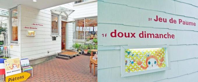galerie doux dimancheの白い木の壁の入り口の写真